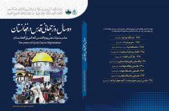 کتاب ده سال روز جهانی قدس در افغانستان