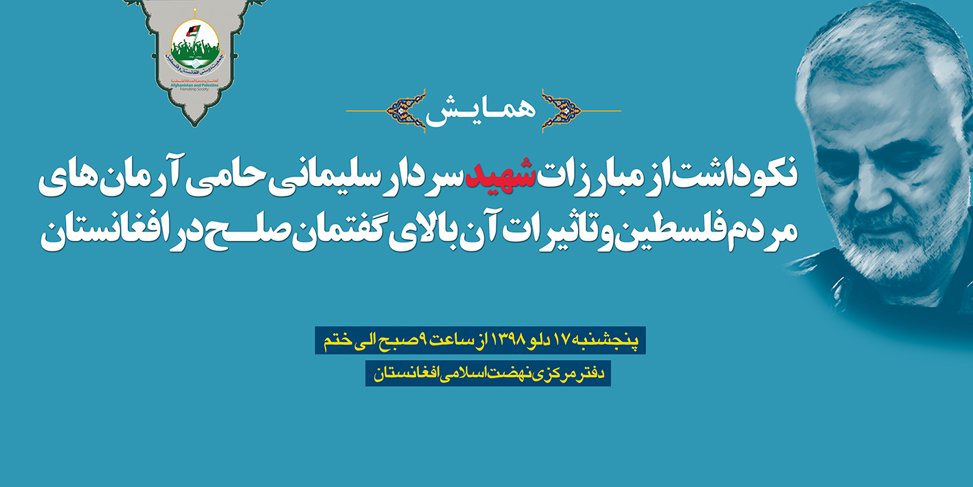 «نکوداشت از مبارزات شهید سردار سلیمانی حامی آرمانهای مردم فلسطین و تاثیرات آن بالای گفتمان صلح در افغانستان»
