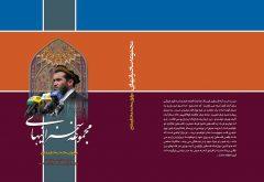 کتاب مجموعه سخنرانی های مولوی محمد مختار مفلح