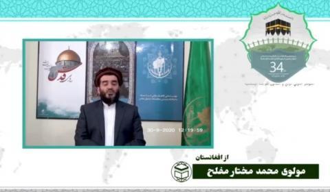 مولوی محمد مختار مفلح: یکی از مشکلات مهم کشورهای اسلامی عدم خودباوری در حوزه علم و تکنولوژی است