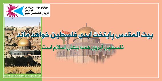 گزارش از برنامه نصب بلبورد در شهر کابل با عنوان: «تزئین شهر کابل با نمادهای قدس و فلسطین» به مناسبت روز جهانی قدس 1399