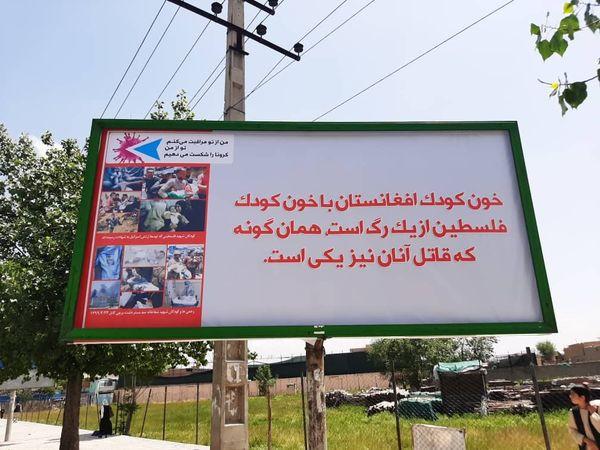 از سوی نهضت اسلامی افغانستان و شورای فرهنگی حامیان قدس شریف به مناسبت روز جهانی قدس 1399 برگزار شد