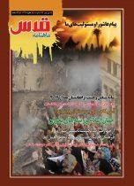 ماهنامه (مجله) قدس شماره نوزدهم