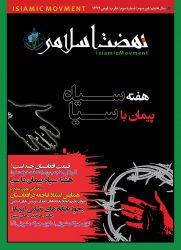 ماهنامه نهضت اسلامی افغانستان شماره سوم