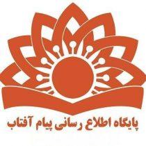 پیام آفتاب: رهبر نهضت اسلامي افغانستان: روز جهاني قدس آبروي جهان اسلام است
