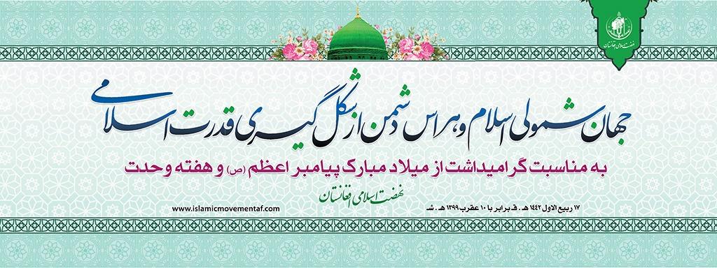 بیانیه نهضت اسلامی افغانستان به مناسبت سی و چهارمین کنفرانس وحدت اسلامی در کابل