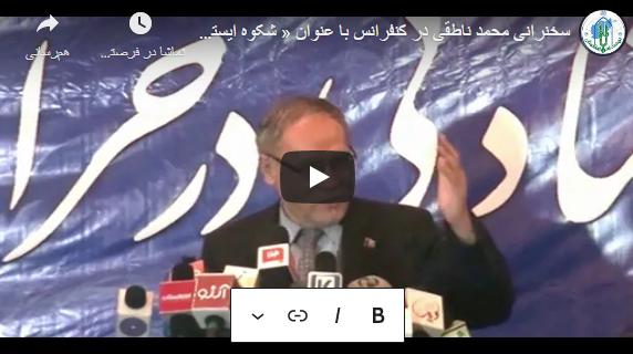 سخنرانی محمد ناطقی در کنفرانس با عنوان « شکوه ایستادگی در خزان توطئه ها»