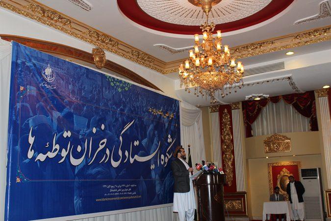 سخنرانی مولوی محمد مختار مفلح در کنفرانس با عنوان « شکوه ایستادگی در خزان توطئه ها»