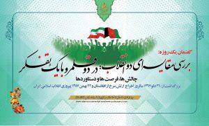 اعلامیه نهضت اسلامی افغانستان به مناسبت فرا رسیدن ۲۶ و ۲۲ دلو/ بهمن