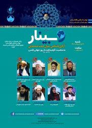 ویبینار «آزادی فلسطین؛ میزان همت مسلمانان»