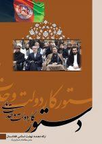 کتاب دستور کار دولت وحدت ملی