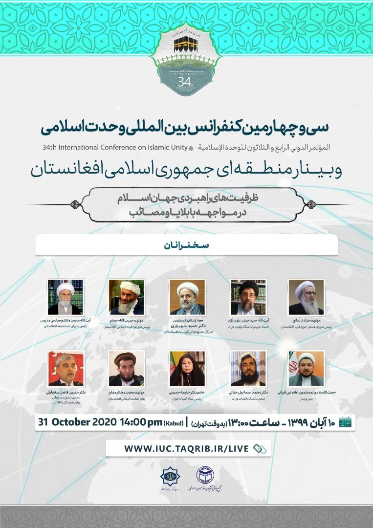 وبینار منطقه ای «جمهوری افغانستان» برگزار می شود