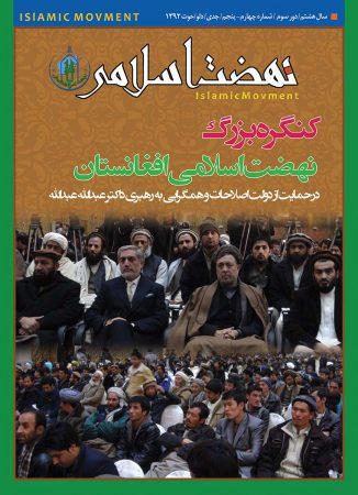 ماهنامه نهضت اسلامی افغانستان شماره چهارم