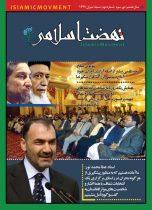 ماهنامه نهضت اسلامی افغانستان شماره دوم