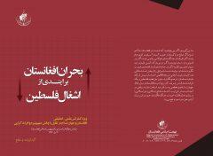 کتاب بحران افغانستان برایند از اشغال فلسطین