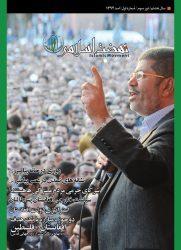 ماهنامه نهضت اسلامی افغانستان شماره اول