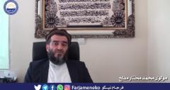مولوی محمد مختار مفلح (سلسله درس های دینی دور جدید ۱۴۰۰)