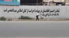 ایرنا: استقبال مردم کابل از روز جهانی قدس با دیوار نویسی