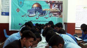 مسابقه کتابخوانی با عنوان(قدس تجلی شعائرالله) به مناسبت بزرگداشت ازروز جهانی قدس در افغانستان  ۱۵/۲/۱۴۰۰