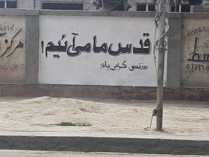 از دیواربراق (حائط البراق ) در فلسطین تا دیوار کابل (درآمد آمد روز جهانی قدس دیوار نگاری فلسطین درکابل صورت گرفت)
