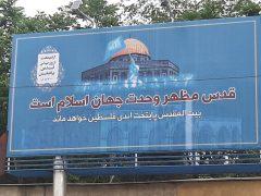 در آستانه روز قدس جاده های کابل حال و هوای بیت المقدس و غزه به خود گرفته اند
