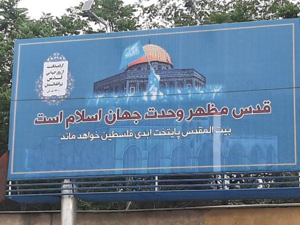 نصب بلبوردهای با محتوای حمایت از بیت المقدس و فلسطین در آستانه فرارسیدن روز جهانی قدس درکابل