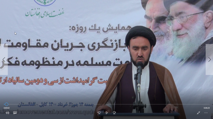 جمهور: به مناسبت ارتحال امام خمینی(ره)؛ ابعاد فکری و مبارزاتی امام خمینی طی همایشی در کابل بررسی شد