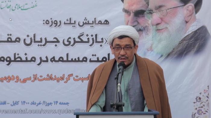 امام جمعه غرب کابل: انقلاب اسلامی ایران به رهبری امام خمینی(ره) زلزله ای در جهان معاصر ایجاد کرد