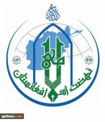 قدسنا: بیانیه نهضت اسلامی افغانستان به مناسبت فرار امریکا از افغانستان