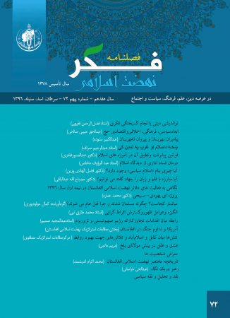 فصلنامه فکر نهضت اسلامی افغانستان